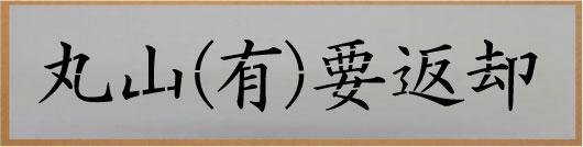 吹き付け板 文字は自由です社名や店舗名に最適です ステンシル 刷り込み板 マーケット カナ6文字 吹き付け板漢字 40mmステンシル 本物 刷り込み板会社名や店舗名を印字するプレート