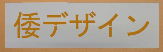 吹き付け板 メーカー直売 文字は自由です社名や店舗名に最適です 新作からSALEアイテム等お得な商品満載 ステンシル 刷り込み板 カナ5文字 吹き付け板漢字 60mmステンシル