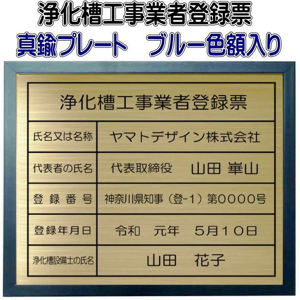 浄化槽工事業者登録票 【真鍮プレート ブルー色額入り】 おしゃれな許可票看板 人気の浄化槽工事業者登録票