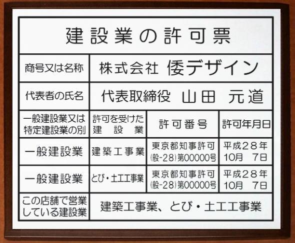 建設業の許可票【アクリル白色 ブラウン色額入り】安価でおしゃれな許可票看板短納期1~2営業日で発送