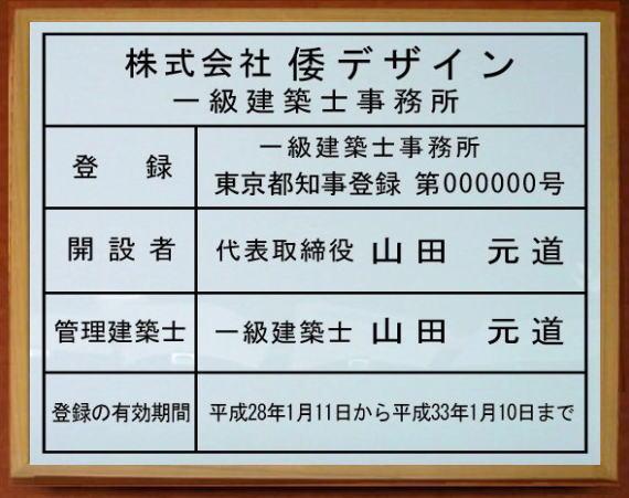 一級建築士事務所看板【アクリル白色 木地色額入り】安価でおしゃれな許可票看板取り付け方法は吊り下げ式