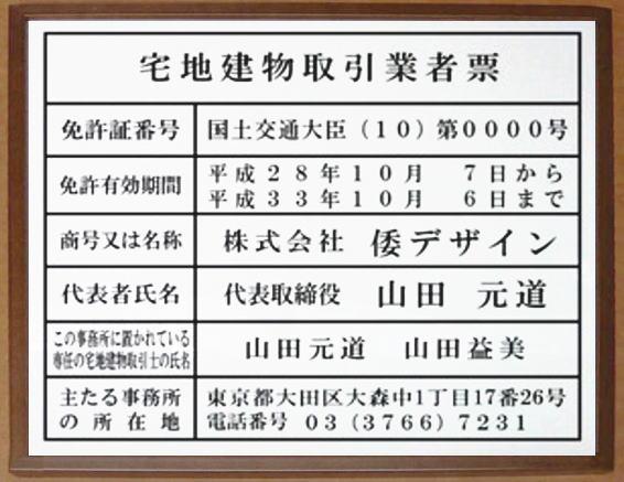 宅地建物取引業者票【アクリル白色 ブラウン額入り】安価でおしゃれな許可票看板書体は明朝体・ゴシック体が可能
