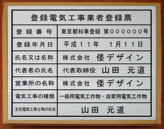 登録電気工事業者登録票【アクリル白色 木地色額入り】安価でおしゃれな許可票看板書体は明朝体・ゴシック体が可能