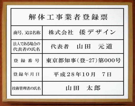 解体工事業者登録票【アクリル白色 木地色額入り】おしゃれな許可票看板書体は明朝体・ゴシック体が可能