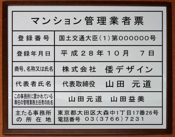 マンション管理業者票【アクリル白色 ブラウン額入り】安価でおしゃれな許可票看板取り付け方法は吊り下げ式