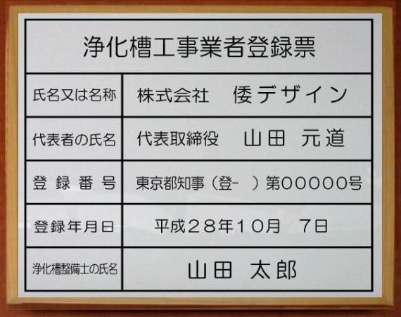 浄化槽工事業者登録票【アクリル白色 木地色額入り】安価でおしゃれな許可票看板取り付け方法は吊り下げ式