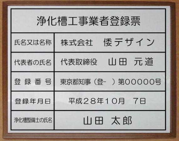 浄化槽工事業者登録票【アクリル白色 ブラウン額入り】安価でおしゃれな許可票看板取り付け方法は吊り下げ式
