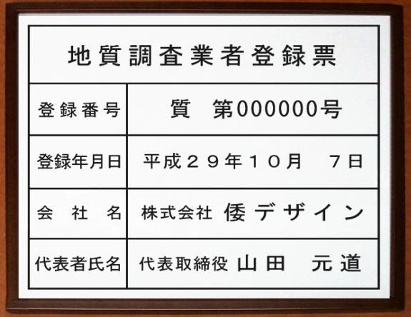 地質調査業者登録票【アクリル白色 ブラウン額入り】安価でおしゃれな許可票看板短納期1~2営業日で発送