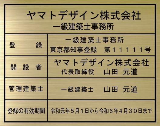 一級建築士事務所看板【真鍮ヘアーライン仕上げ平板】文字:エッチング加工(凹加工黒色入れ)好評高級感のあるエッチング加工