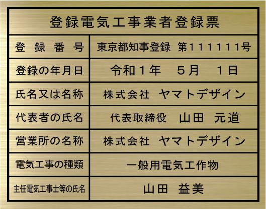 登録電気工事業者登録票【真鍮ヘアーライン仕上げ平板】文字:エッチング加工(凹加工黒色入れ)高級感のあるエッチング加工