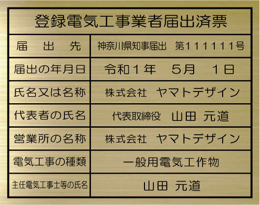 登録電気工事業者届出済票【真鍮ヘアーライン仕上げ平板】文字:エッチング加工(凹加工黒色入れ)高級感のあるエッチング加工