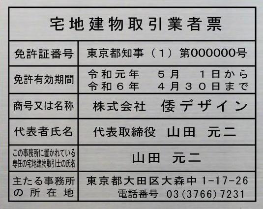 宅地建物取引業者票【ステンレスヘアーライン平板】文字:エッチング加工(凹加工黒色入れ)高級感のあるエッチング加工