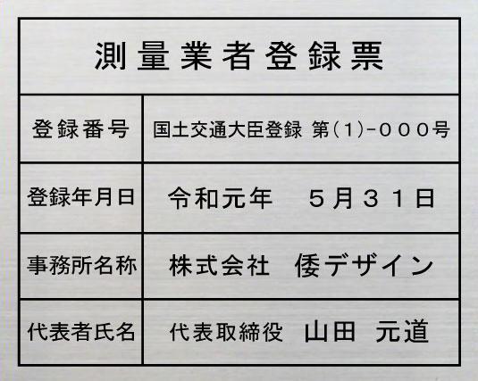 測量業者登録票【ステンレスヘアーライン平板】安価でおしゃれな許可票看板人気の測量業者登録票測量業者登録票短納期
