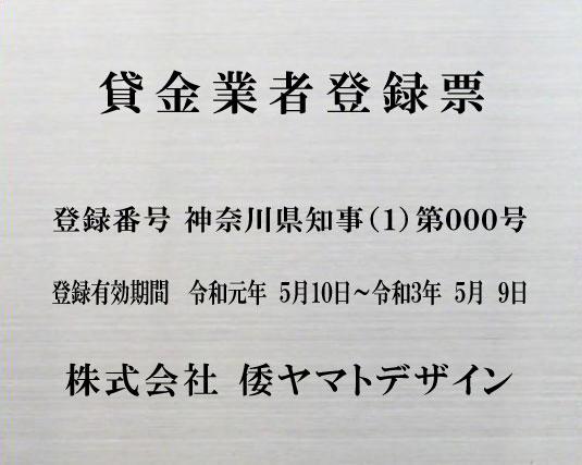 貸金業者登録票【ステンレスヘアーライン箱型】安価でおしゃれな許可票看板人気の貸金業者登録票貸金業者登録票短納期