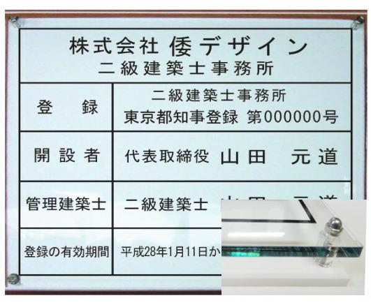 二級建築士事務所看板【アクリルガラス色W式】2層式のおしゃれな許可票看板400mmx350mm