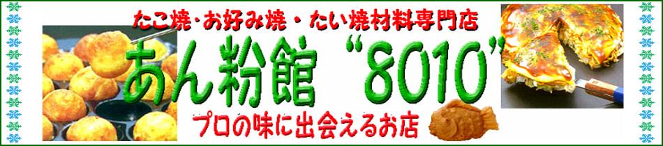 """あん粉館""""8010"""":たこ焼大判焼お好み焼の材料を製造販売している専門店です。"""