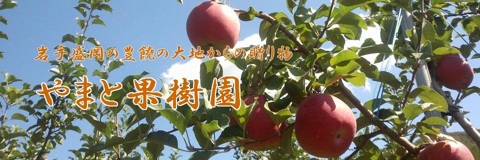 やまと果樹園:当店では、りんご、りんごジュースを取り扱っております。