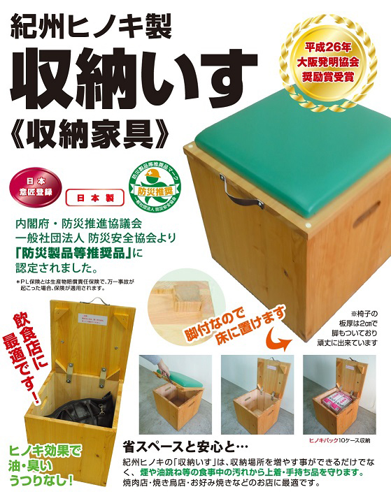 飲食店用 収納いす(収納家具) 普段は椅子として防災用品などの保管・持出しに便利です。国産ヒノキ製 送料無料 YAMATO-NB市場店