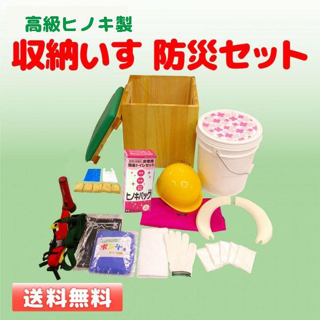 収納いす ゆうぺーる「防災セット」は社長様用防災用品の備蓄いすです YAMATO-NB市場店