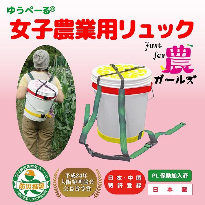 農業女子用簡易トイレセット付きリュックは農業女子の為のリュックです 送料無料 防災 YAMATO-NB市場店