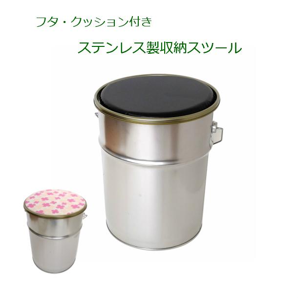 ステンレス製ペール缶スツール フタクッション付 レザー風黒クッション スツール 椅子 収納 ガレージ 防災 ペール缶収納いす