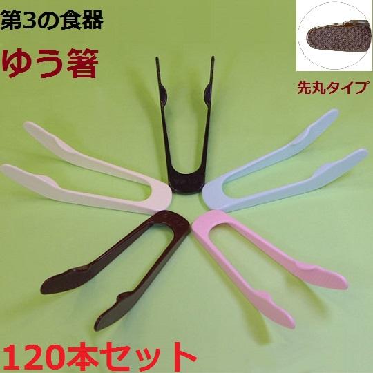 ゆう箸先丸タイプ120本セット 取り箸 介護 トング お正月 おせち 日本製
