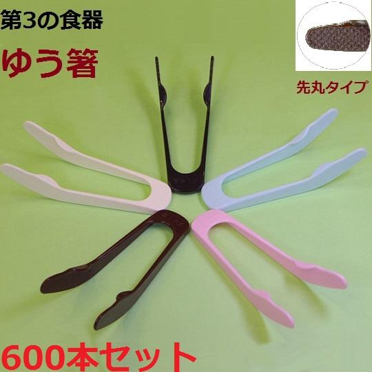 ゆう箸先丸タイプ600本セット 取り箸 介護 トング お正月 おせち 日本製