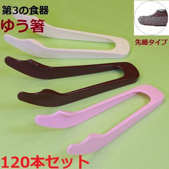 スーパーセール 半額 ゆう箸先細タイプ120本セット 取り箸 介護 トング お正月 おせち 日本製