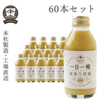 ヤマト醤油味噌 オリジナル一日一糀(乳酸菌入り) 140ml 60本セット 送料無料