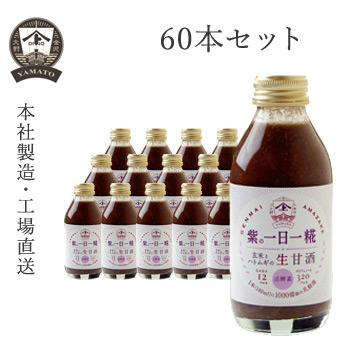 ヤマト醤油味噌 紫の一日一糀(乳酸菌入り) 140ml 60本セット 送料無料