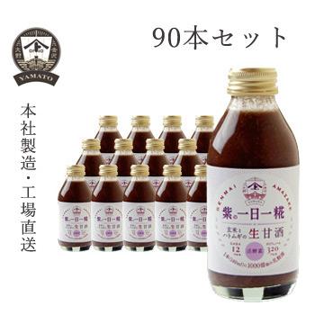 ヤマト醤油味噌 紫の一日一糀(乳酸菌入り) 140ml 90本セット 送料無料