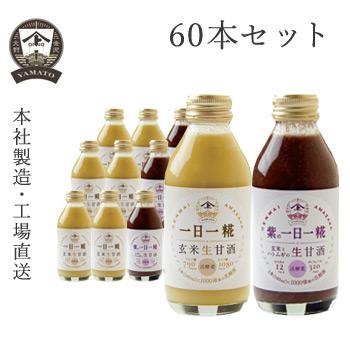ヤマト醤油味噌 オリジナル・紫の一日一糀(乳酸菌入り)Mix 140ml 60本セット 送料無料