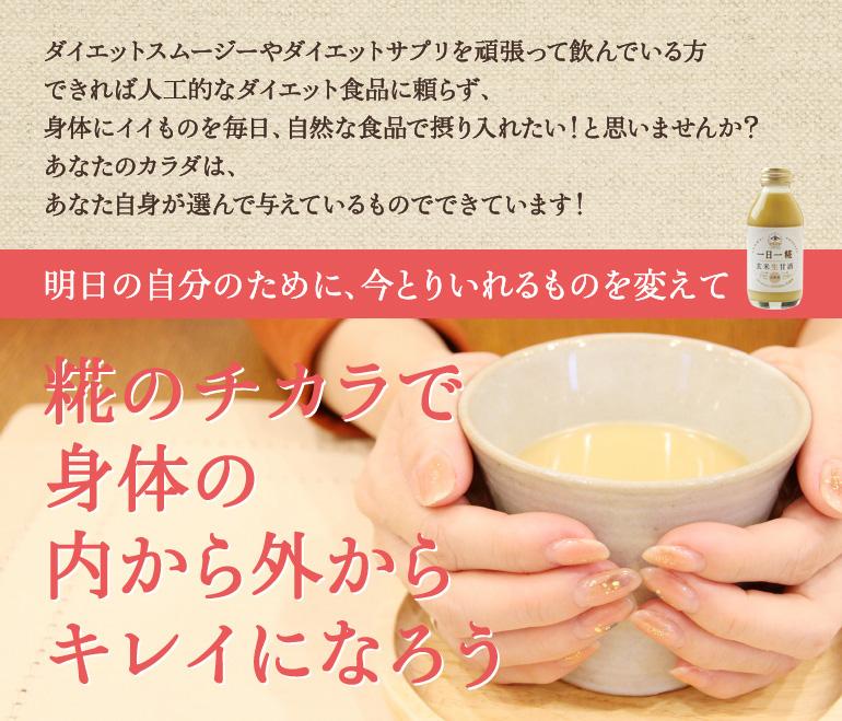 ヤマト醤油味噌 オリジナル・紫の一日一糀(乳酸菌入り)Mix 140ml 30本セット