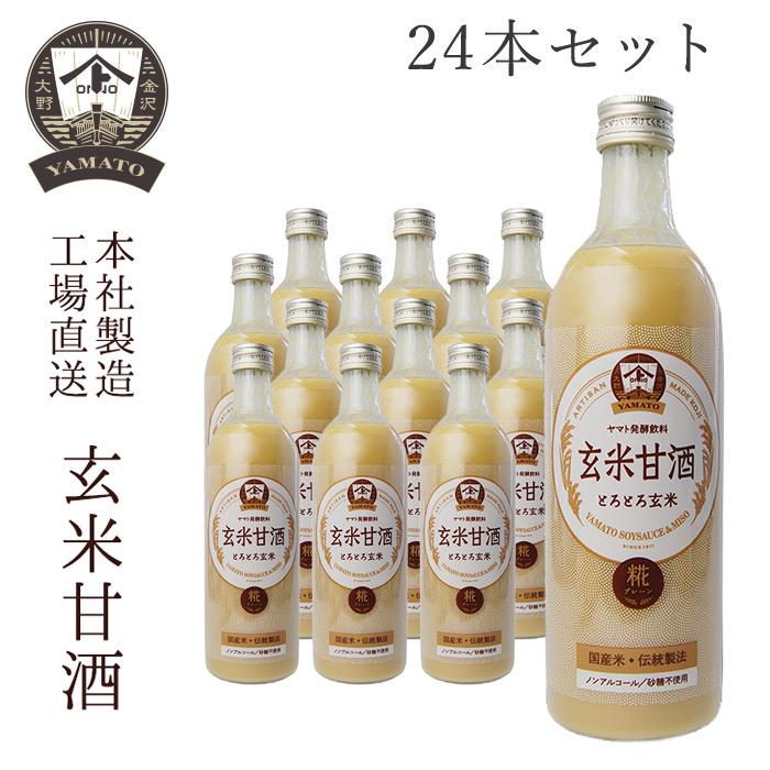 ヤマト醤油味噌 玄米甘酒 490ml 24本セット 送料無料