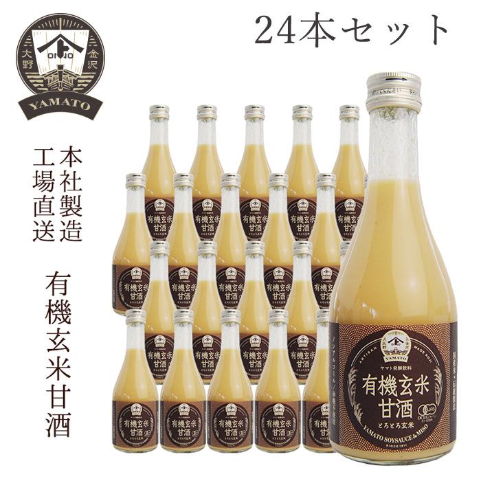 ヤマト醤油味噌 有機玄米甘酒 300ml 24本セット 送料無料