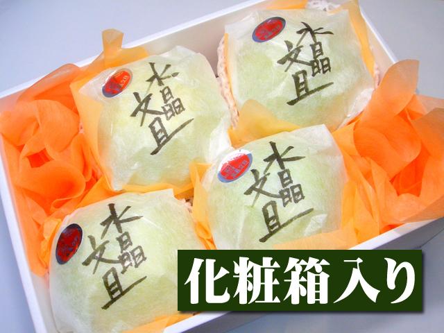 高知県産 特選水晶文旦[4個入り化粧箱]【SS10P02dec12】