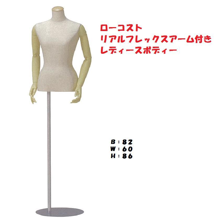 ローコスト レディース ボディー 布張り リアルフレックスアーム付き 腕付き マネキン トルソー ブライダル在庫切れの場合は、納期をお知らせ致します。