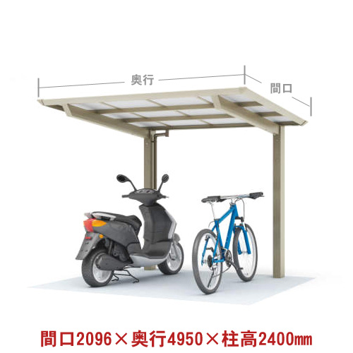 サイクルポート 自転車 置き場 屋根 スマートポートR ミニ 基本 2150 延高H2400 ポリカ アルミタイプ 四国化成