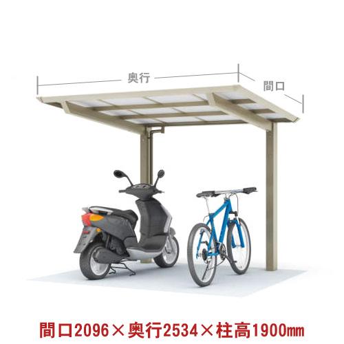 サイクルポート 自転車 置き場 屋根 スマートポートR ミニ 基本 2125 標準高H1900 ポリカ アルミタイプ 四国化成