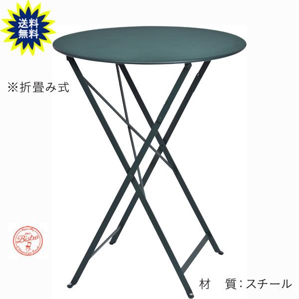 ガーデンテーブル ビストロテーブル600 シダーグリーン 1脚 ユニソン テーブル 折りたたみ