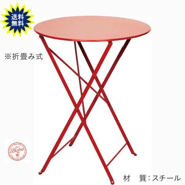 【軽量でコンパクト・実用的で快適な折り畳みテーブル、華やかなカフェスタイル】 ガーデンテーブル ビストロテーブル600 レッド 1脚 ユニソン テーブル 折りたたみ