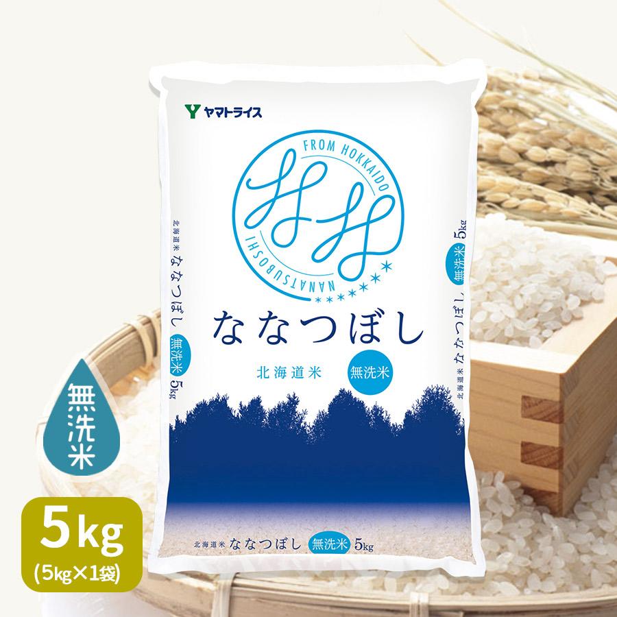 11年連続特A獲得 ランキング常連 創業110年のヤマトライスが安心安全のお米をお届けします 無洗米 高価値 ななつぼし 北海道産 令和2年産お中元 工場直送 米 お歳暮 お米 5kg 今ダケ送料無料