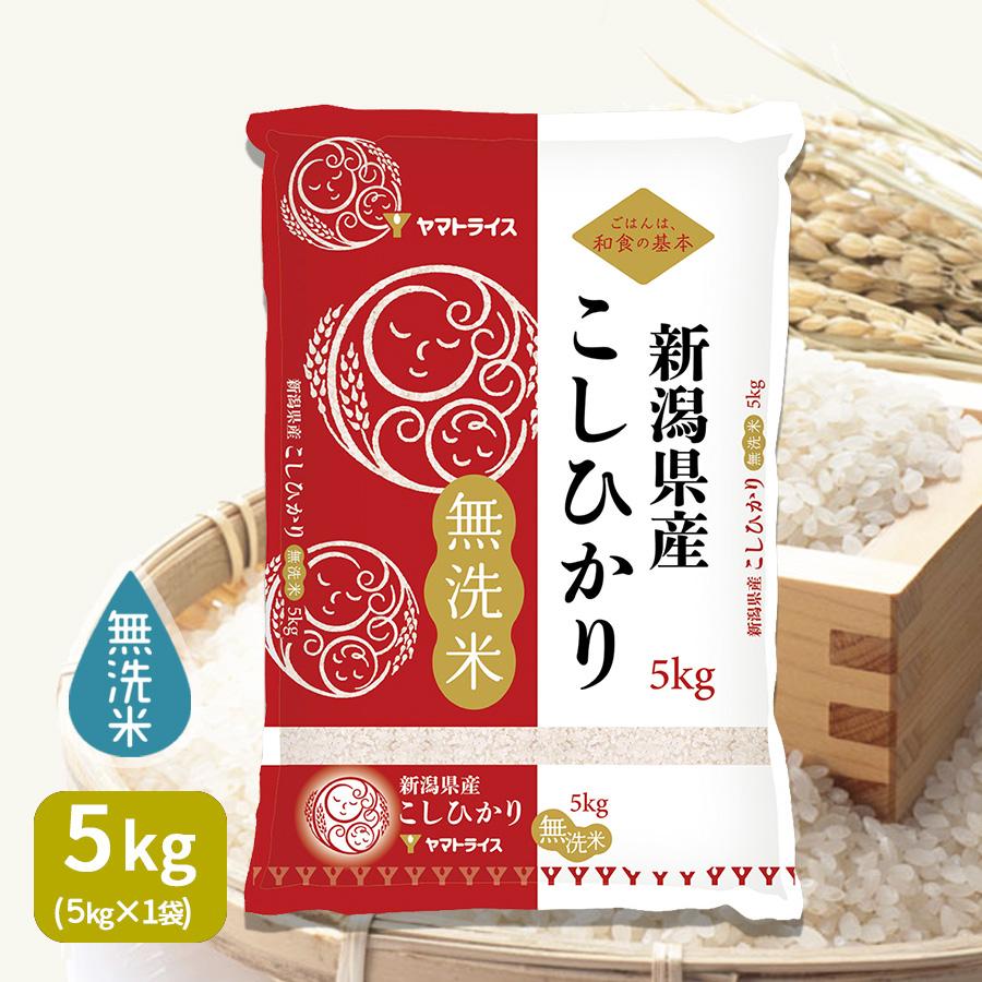 無洗米 手間なく便利 創業110年のヤマトライスが安心安全のお米をお届けします 新潟県産コシヒカリ 5kg 令和2年産お米 大特価 毎週更新 贈答 お歳暮 米 お中元 ギフト 熨斗