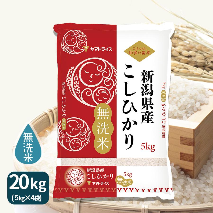 手間なく便利 創業110年のヤマトライスが安心安全のお米をお届けします 無洗米 卓出 新潟県産コシヒカリ 20kg 5kg×4 令和2年産お米 米 お中元 熨斗 送料無料限定セール中 お歳暮 贈答 ギフト