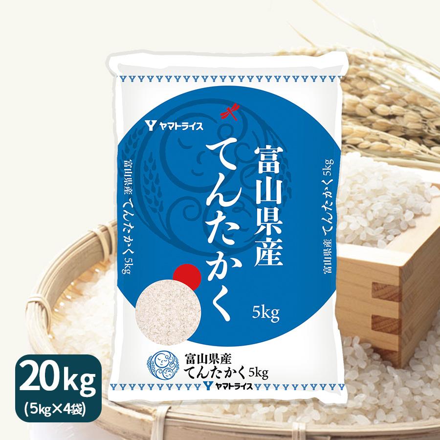 大粒で歯ごたえのある食感 創業110年のヤマトライスが安心安全のお米をお届けします 富山県産てんたかく 正規店 20kg 5kg×4 ※最終発送日は8 お米 27 令和2年産 数量限定アウトレット最安価格 米