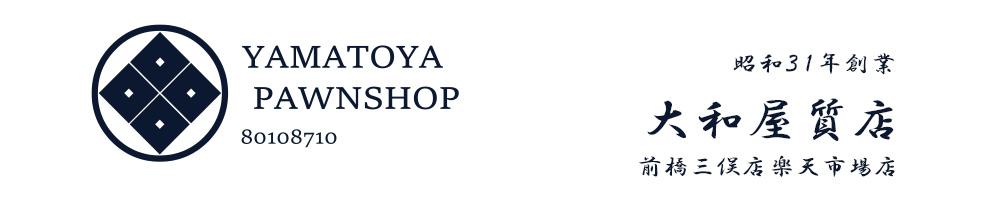 大和屋質店前橋三俣店楽天市場店:群馬県前橋市に店舗を構える昭和31年創業の質屋です