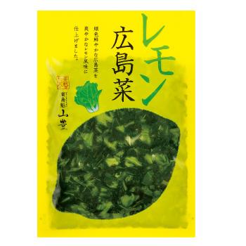 緑色鮮やかな広島菜を爽やかなレモン風味に仕上げました 送料無料 激安 お買い得 新品未使用 キ゛フト レモン広島菜