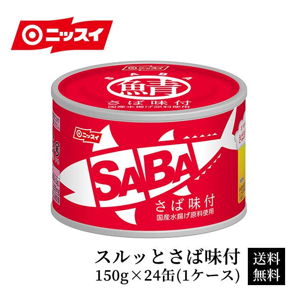 シールをはがすように開けることができる スルッとふた のサバ缶 国内で水揚げされたサバを使用し 一缶一缶丁寧に こだわりの製法で仕上げたさば缶です スルッとさば味付 150g 送料無料 買い置き さば 缶詰 サバ缶 さば缶 国産 味付 セット バーベキューセット バーベキュー用 ニッスイ 日本水産 プレゼント グルメ お取り寄せ バーベキュー bbq bbqセット 保障 食べ物 おつまみ 食材 敬老 敬老の日 食品 価格交渉OK送料無料