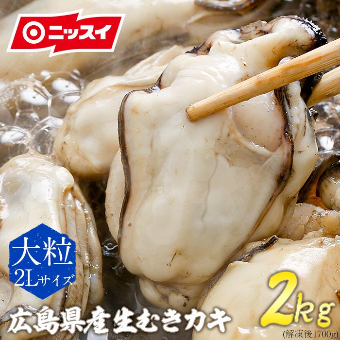 出色 ニッスイ×クニヒロの冷凍かき 牡蠣 カキ 1kg×2 2kg※解凍後約1.7kg 2キロ 日本水産 安心 安全ニッスイの牡蠣 冷凍かき 広島牡蠣 生牡蠣 生剥き牡蠣 広島 食品 かき むき身 アイテム勢ぞろい 敬老ギフト 敬老 お取り寄せ 敬老の日 冷凍 2kg 支援 コロナ 応援 敬老の日ギフト