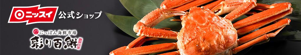 彩り百鮮 楽天市場店:海の幸が集まる新潟の特産品を中心に選りすぐりの海の幸をお届け!